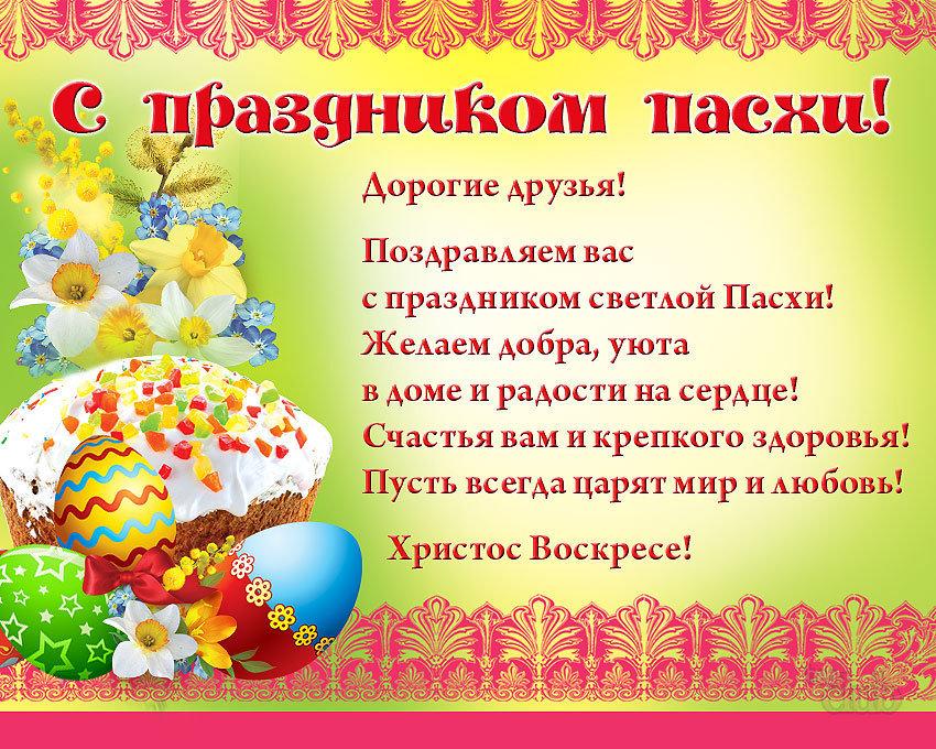 Поздравление с армянской пасхой в стихах